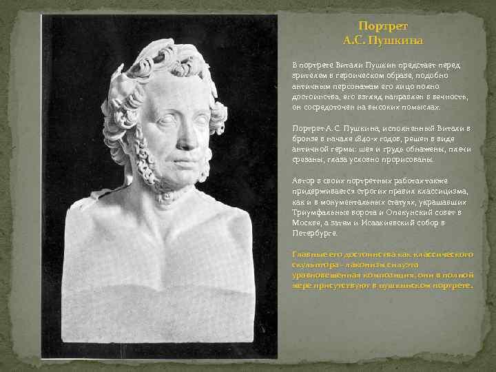 Портрет А. С. Пушкина В портрете Витали Пушкин предстает перед зрителем в героическом образе,