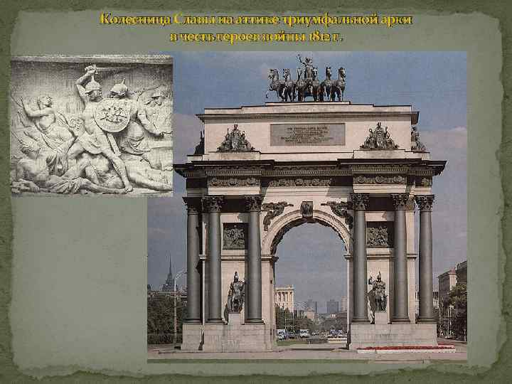 Колесница Славы на аттике триумфальной арки в честь героев войны 1812 г.