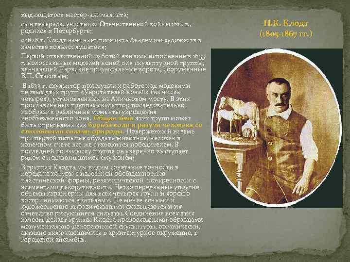 - - - выдающегося мастер-анималиста; сын генерала, участника Отечественной войны 1812 г. , родился