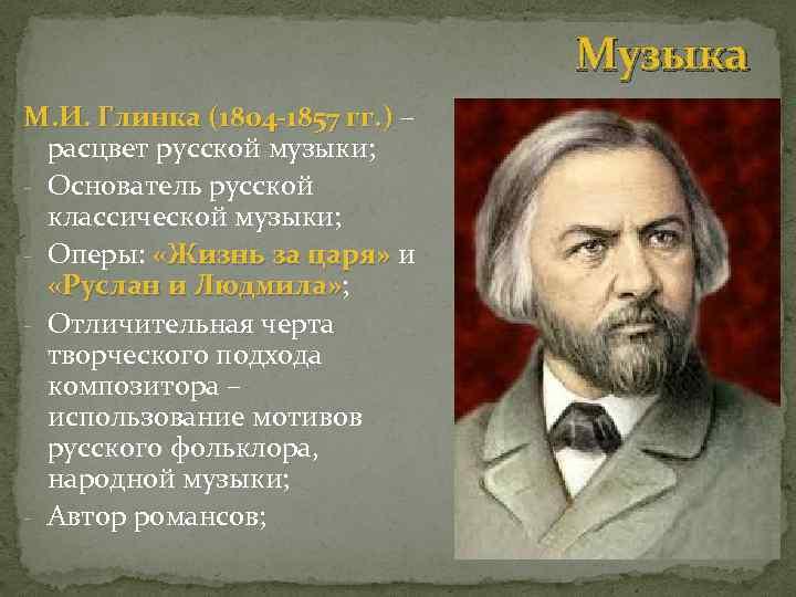 Музыка М. И. Глинка (1804 -1857 гг. ) – гг. ) расцвет русской музыки;