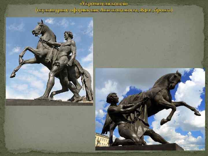 «Укротители коней» (скульптурное оформление Аничкова моста, 1841 г. , бронза)