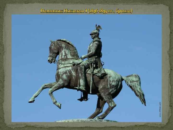 Памятник Николаю I (1856 -1859 гг. , бронза)