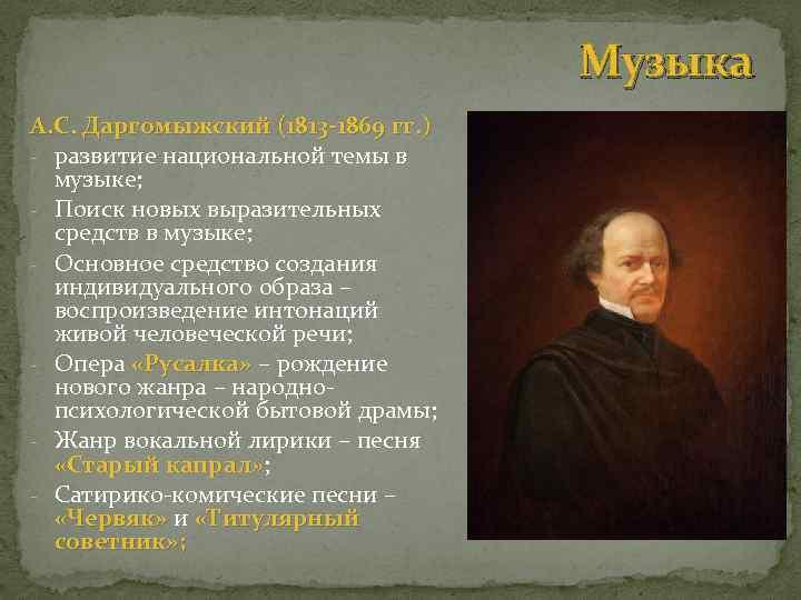 Музыка А. С. Даргомыжский (1813 -1869 гг. ) - развитие национальной темы в музыке;