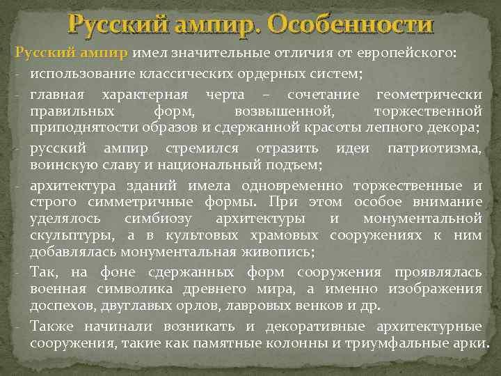 Русский ампир. Особенности Русский ампир имел значительные отличия от европейского: ампир - использование классических