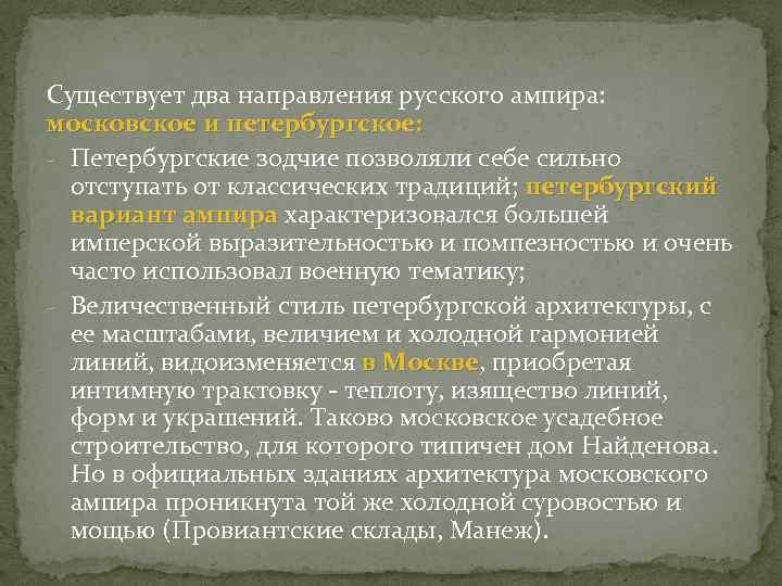 Существует два направления русского ампира: московское и петербургское: - Петербургские зодчие позволяли себе сильно