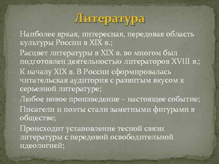 Литература - Наиболее яркая, интересная, передовая область - - культуры России в XIX в.