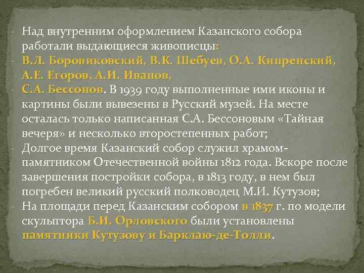 - Над внутренним оформлением Казанского собора - - - работали выдающиеся живописцы: В. Л.