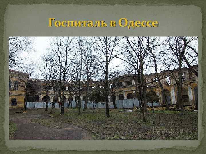 Госпиталь в Одессе