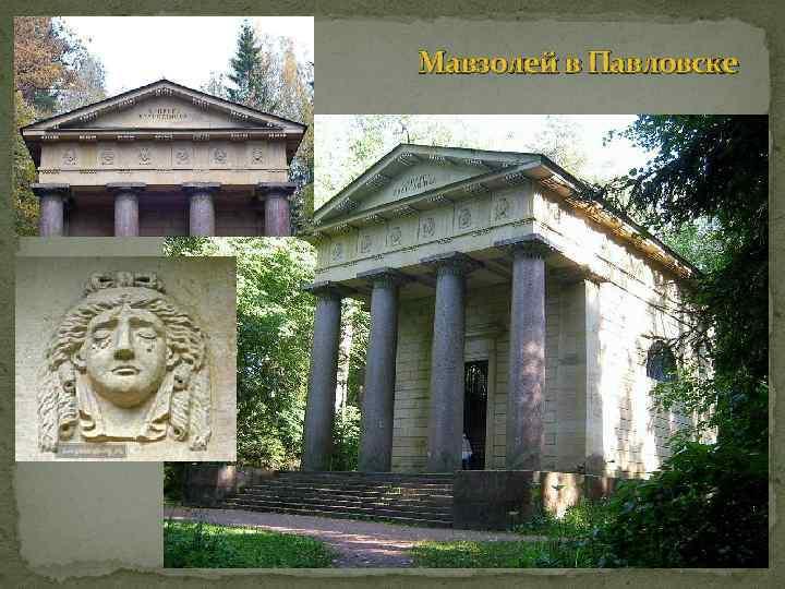 Мавзолей в Павловске