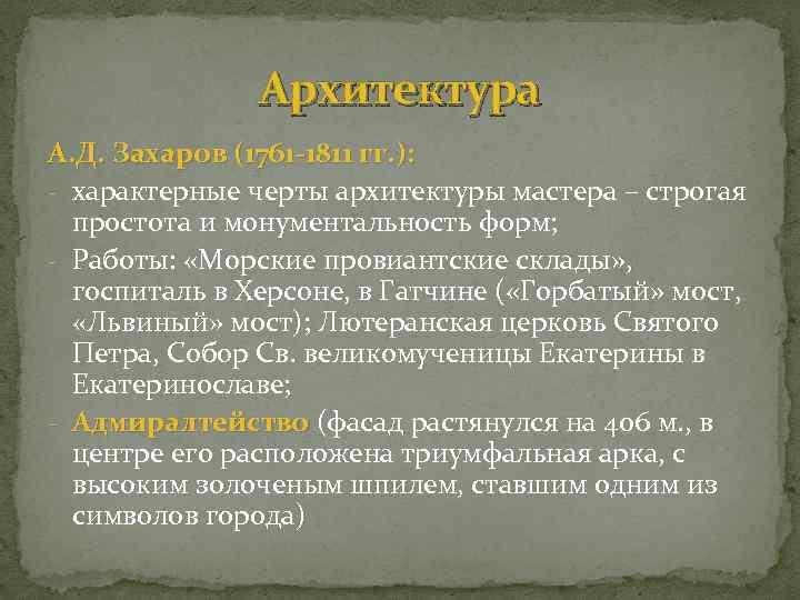 Архитектура А. Д. Захаров (1761 -1811 гг. ): - характерные черты архитектуры мастера –