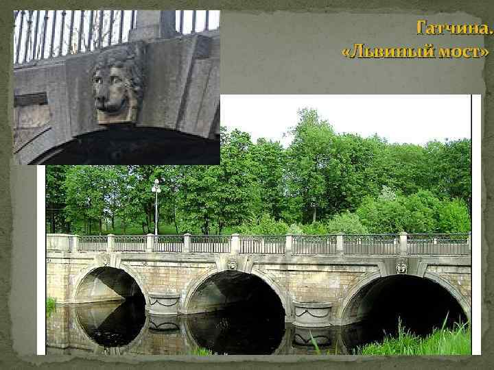 Гатчина. «Львиный мост»