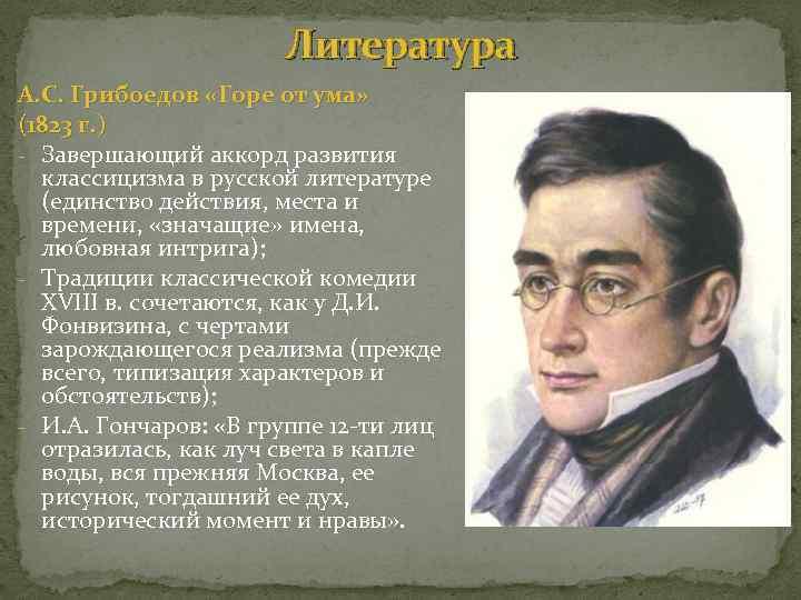Литература А. С. Грибоедов «Горе от ума» (1823 г. ) - Завершающий аккорд развития