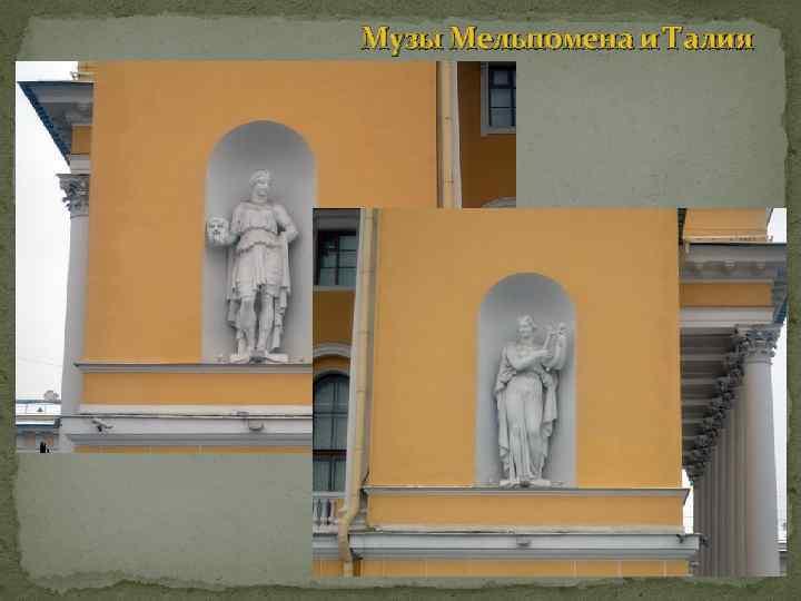 Музы Мельпомена и Талия