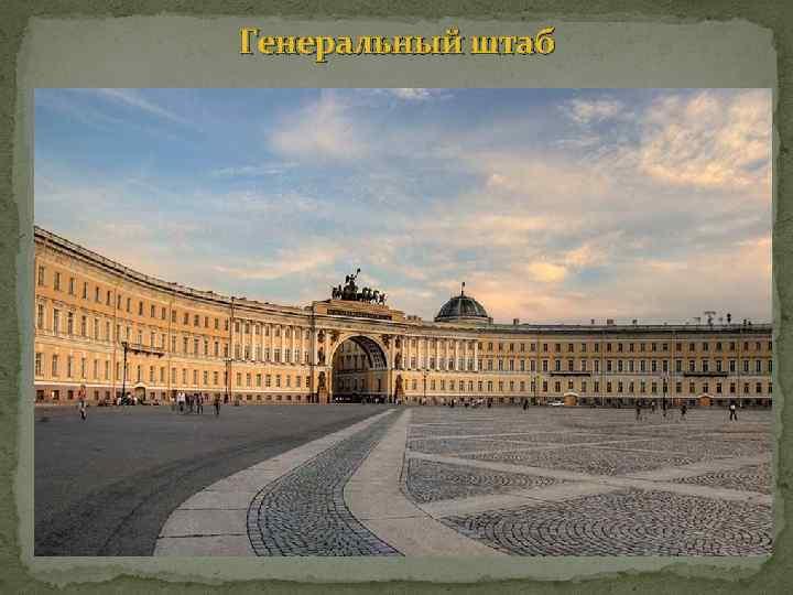 Генеральный штаб