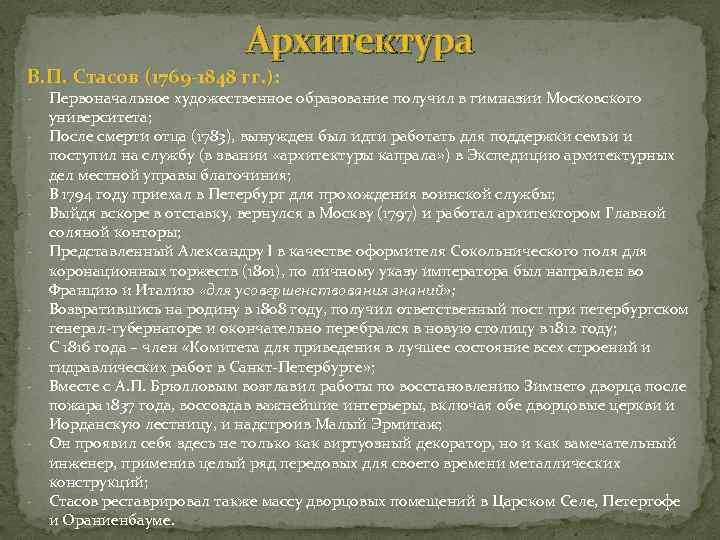 Архитектура В. П. Стасов (1769 -1848 гг. ): - - - Первоначальное художественное образование