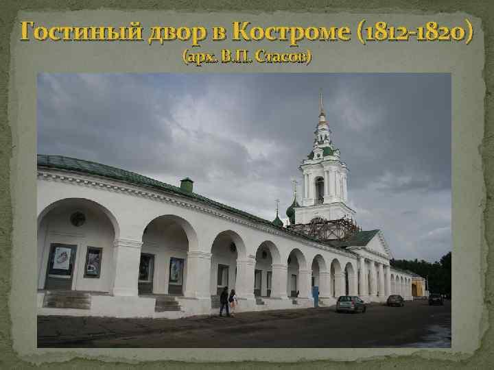 Гостиный двор в Костроме (1812 -1820) (арх. В. П. Стасов)