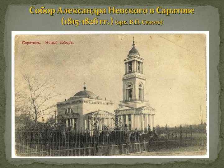 Собор Александра Невского в Саратове (1815 -1826 гг. ) (арх. В. П. Стасов)