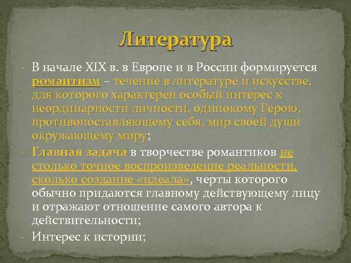 Литература - В начале XIX в. в Европе и в России формируется романтизм –