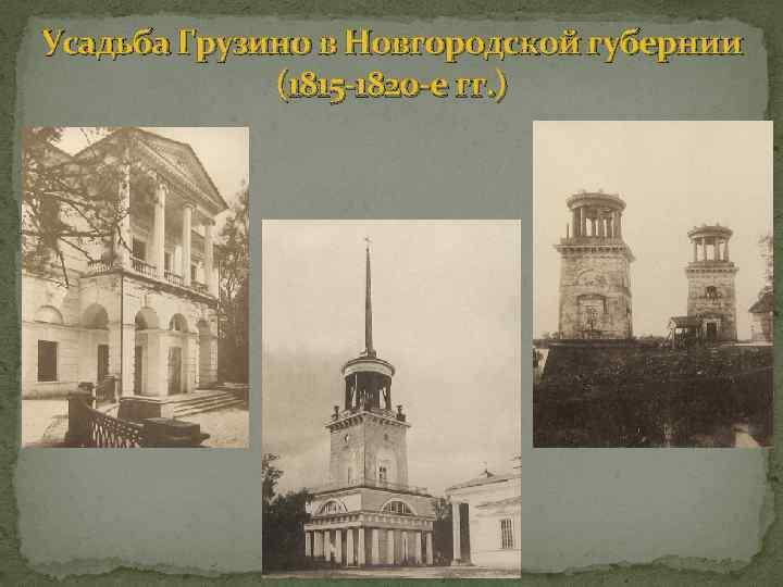 Усадьба Грузино в Новгородской губернии (1815 -1820 -е гг. )