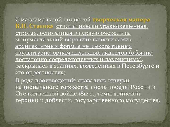 - С максимальной полнотой творческая манера В. П. Стасова стилистически уравновешенная, строгая, основанная в