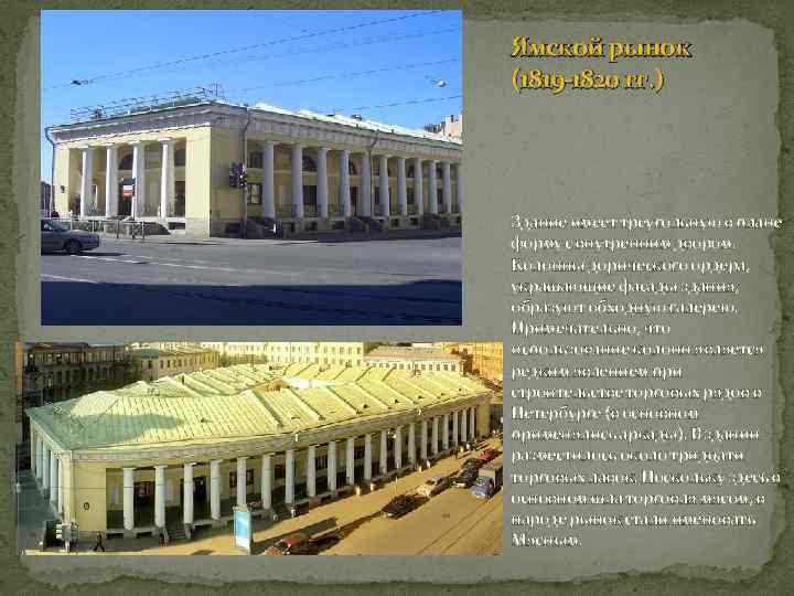 Ямской рынок (1819 -1820 гг. ) Здание имеет треугольную в плане форму с внутренним
