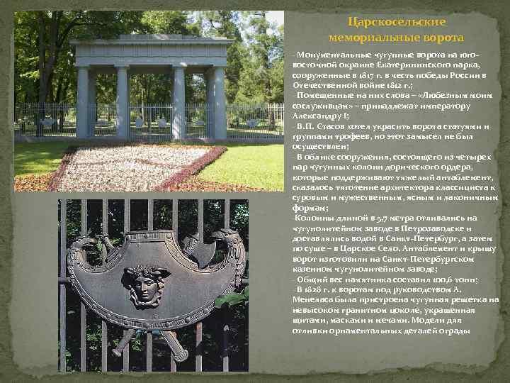 Царскосельские мемориальные ворота - Монументальные чугунные ворота на юго- восточной окраине Екатерининского парка, сооруженные