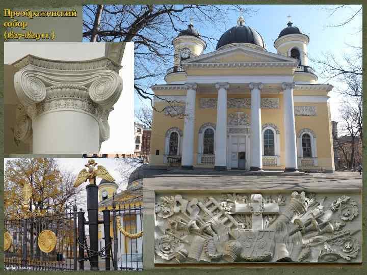 Преображенский собор (1827 -1829 гг. )