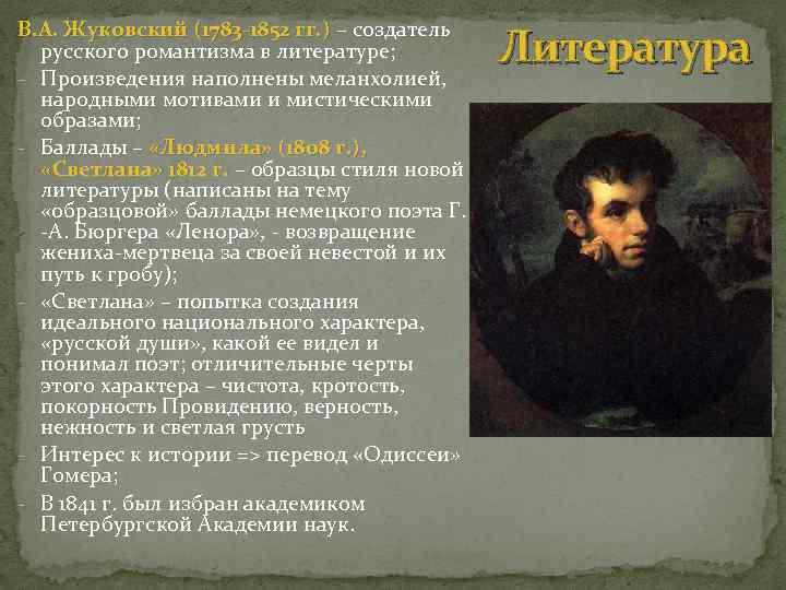 В. А. Жуковский (1783 -1852 гг. ) – создатель русского романтизма в литературе; -