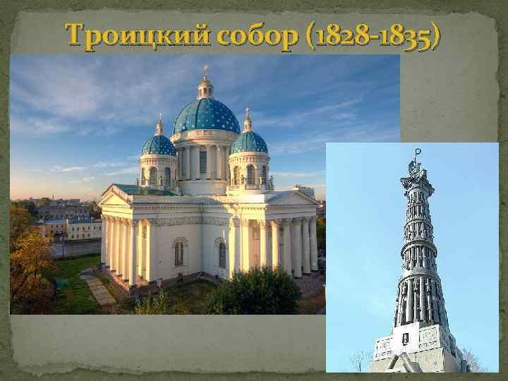 Троицкий собор (1828 -1835)