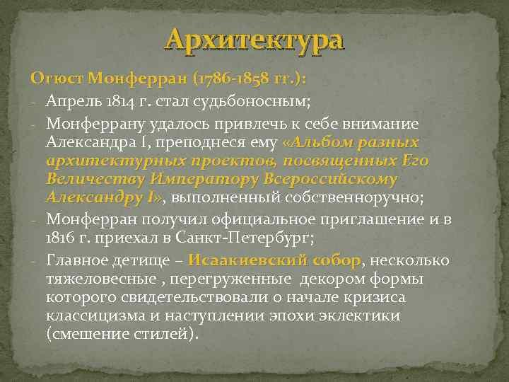 Архитектура Огюст Монферран (1786 -1858 гг. ): - Апрель 1814 г. стал судьбоносным; -