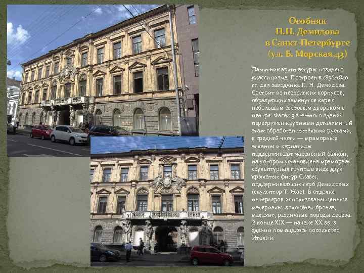 Особняк П. Н. Демидова в Санкт-Петербурге (ул. Б. Морская, 43) Памятник архитектуры позднего классицизма.