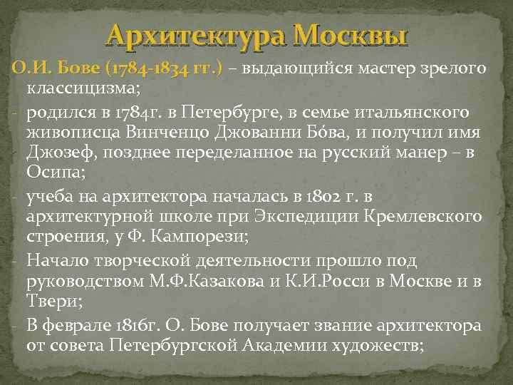Архитектура Москвы О. И. Бове (1784 -1834 гг. ) – выдающийся мастер зрелого гг.