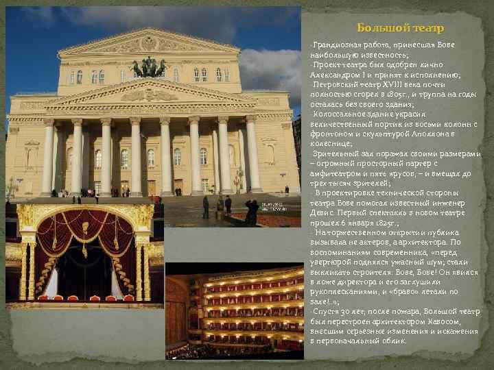Большой театр -Грандиозная работа, принесшая Бове наибольшую известность; -Проект театра был одобрен лично Александром