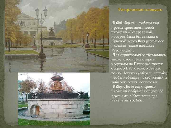 Театральная площадь -В 1816 -1819 гг. – работы над проектированием новой площади –Театральной, которая