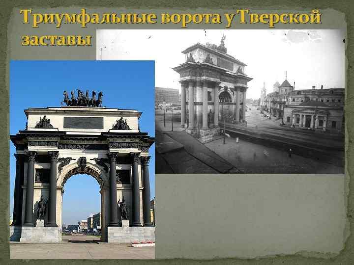 Триумфальные ворота у Тверской заставы