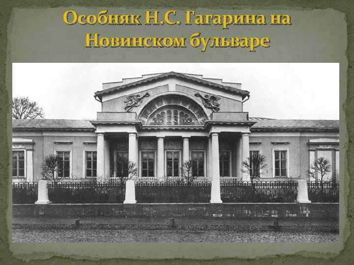 Особняк Н. С. Гагарина на Новинском бульваре