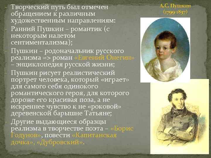 - Творческий путь был отмечен - - обращением к различным художественным направлениям: Ранний Пушкин