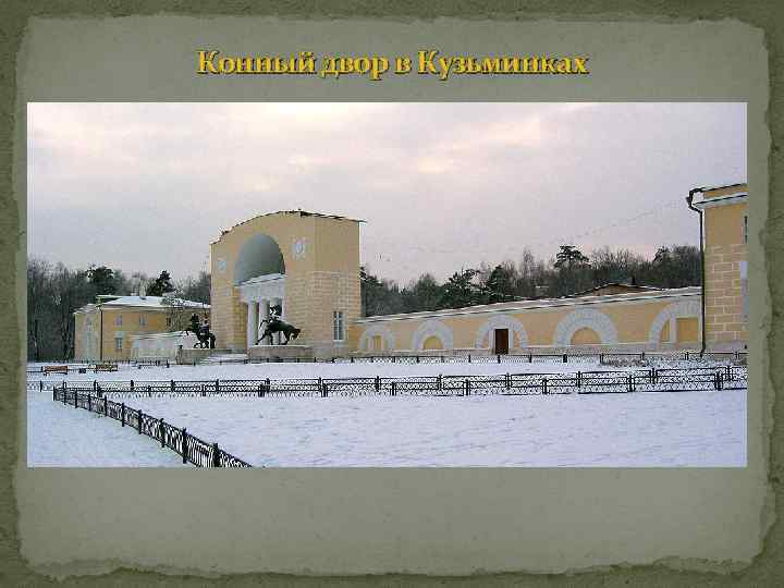 Конный двор в Кузьминках