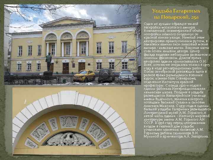 Усадьба Гагариных на Поварской, 25 а Один из лучших образцов жилой застройки московского ампира.