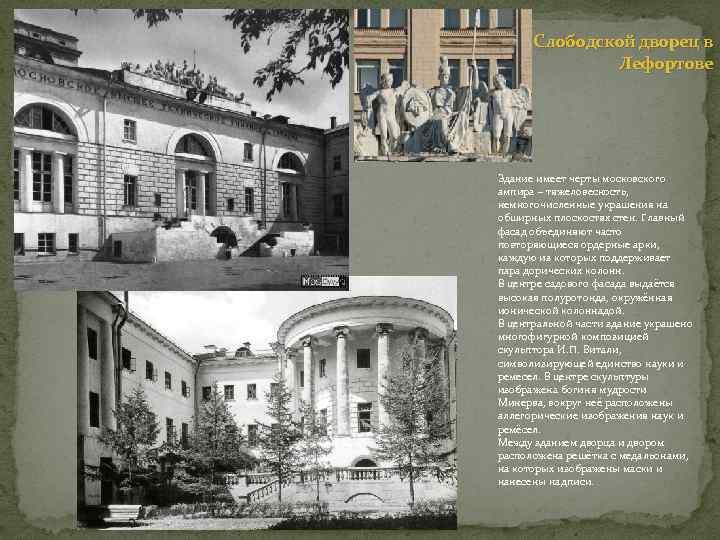 Слободской дворец в Лефортове Здание имеет черты московского ампира – тяжеловесность, немногочисленные украшения на