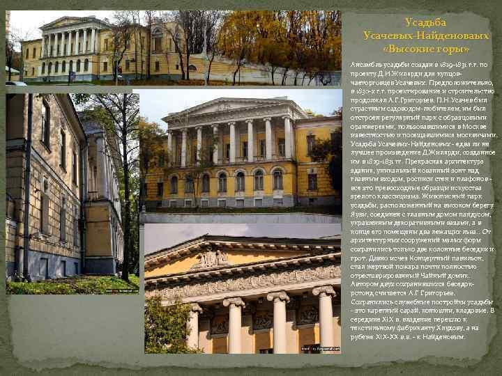 Усадьба Усачевых-Найденоваых «Высокие горы» Ансамбль усадьбы создан в 1829 -1831 г. г. по проекту