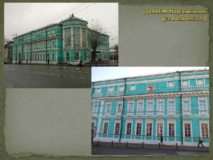 Дом Н. И. Нарышкиной (ул. Волхонка, 13)