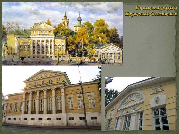 Городская усадьба Хрущевых-Селезневых