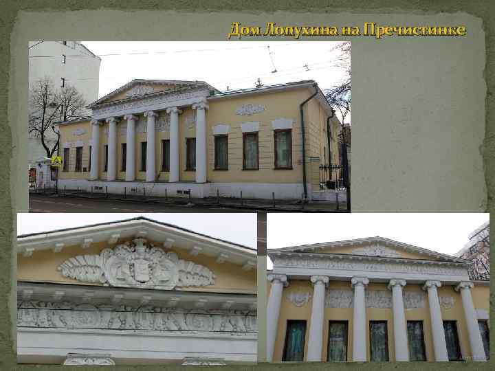 Дом Лопухина на Пречистинке