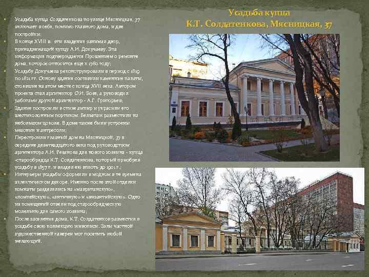 Усадьба купца Солдатенкова по улице Мясницкая, 37 включает в себя, помимо главного дома,
