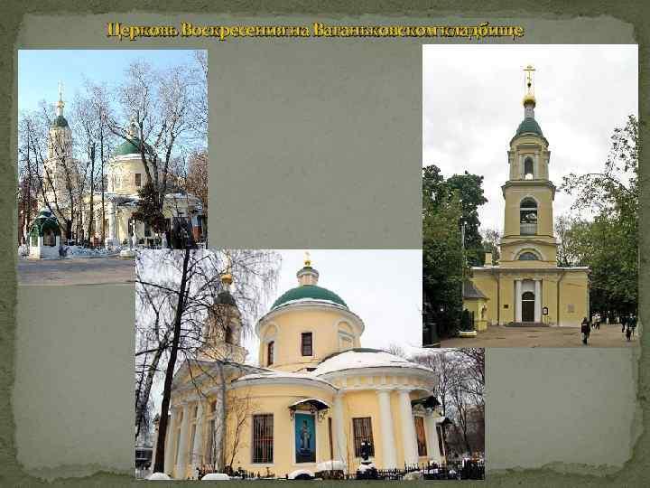 Церковь Воскресения на Ваганьковском кладбище