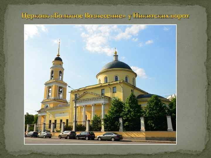 Церковь «Большое Вознесение» у Никитских ворот