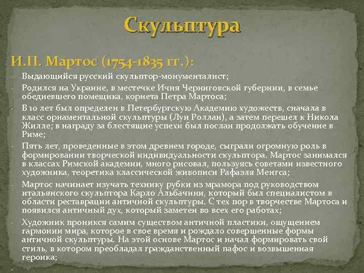 Скульптура И. П. Мартос (1754 -1835 гг. ): - - - Выдающийся русский скульптор-монументалист;