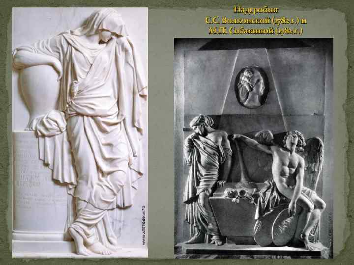 Надгробия С. С. Волконской (1782 г. ) и М. П. Собакиной (1782 г. )