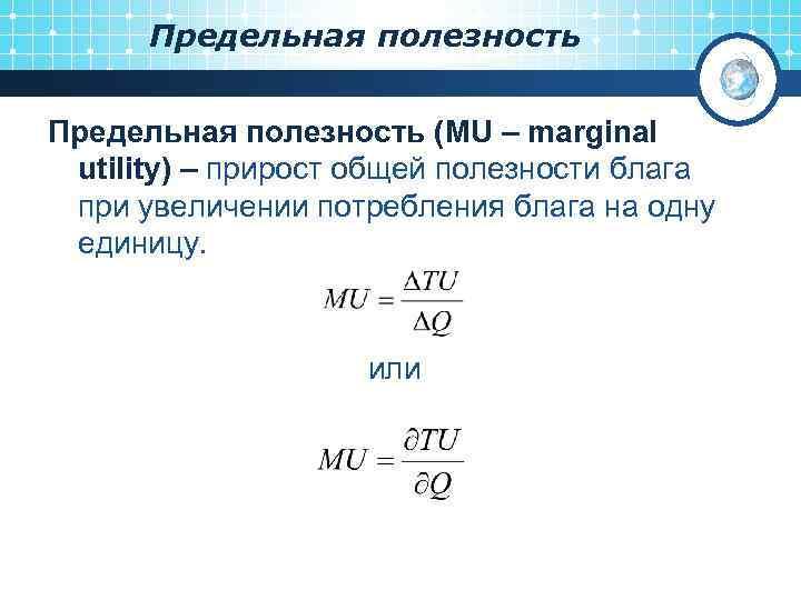 Предельная полезность (MU – marginal utility) – прирост общей полезности блага при увеличении потребления